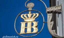 Хофбройхаус - пивоварня и пивная в Мюнхене
