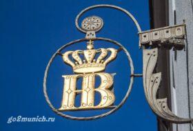 hofbrojhaus-v-mjunhene