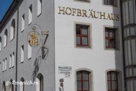 Мюнхен пивная Hofbräuhaus