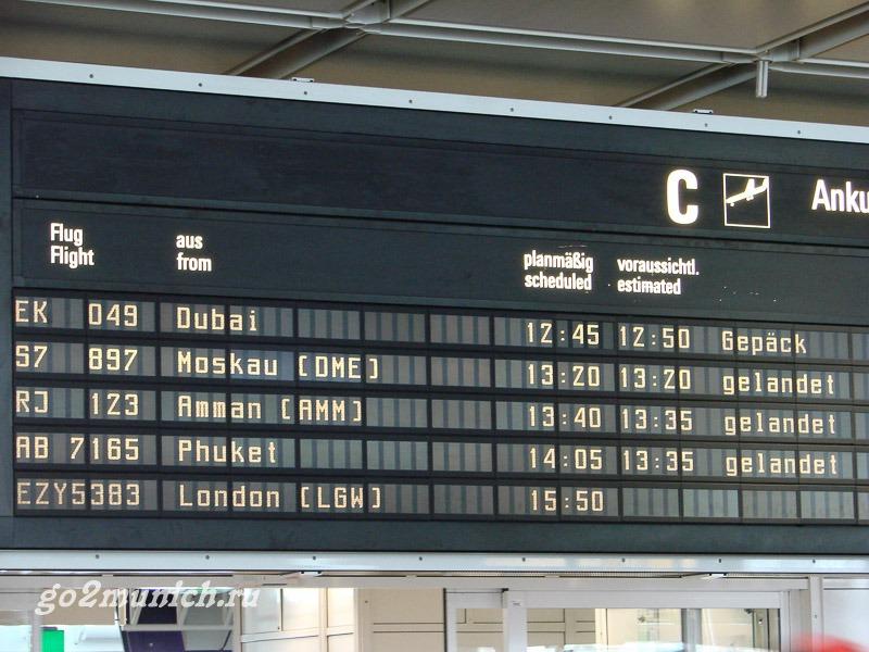 Как добраться до Мюнхена из аэропорта