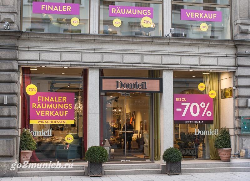 Магазины Кауфингерштрассе Мюнхен