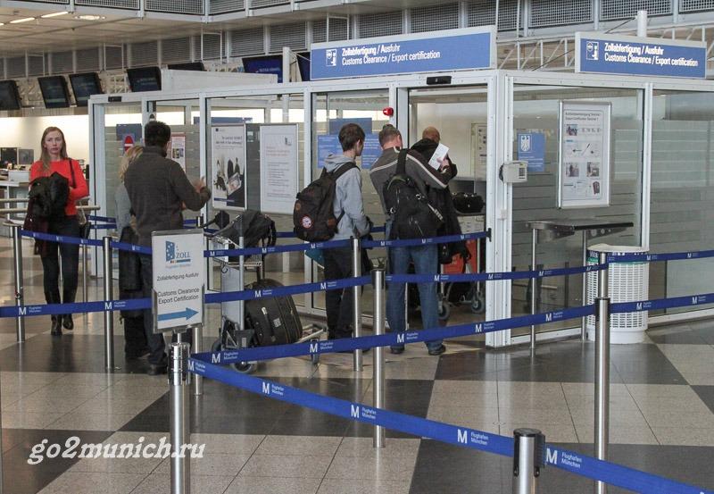 Мюнхен аэропорт такс-фри
