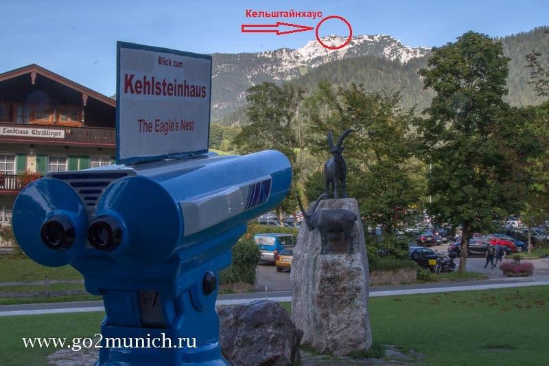 Орлиное гнездо Гитлера как добраться из Мюнхена