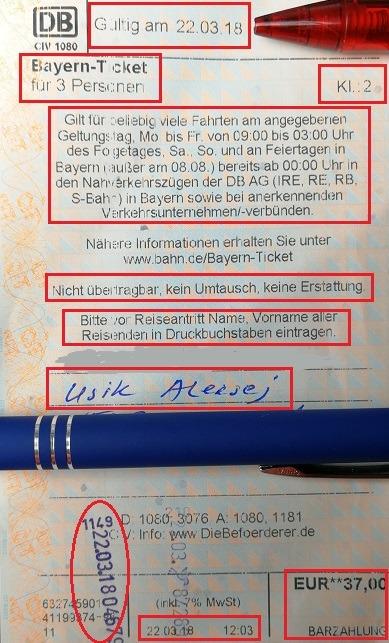 Баварский билет купить в автомате