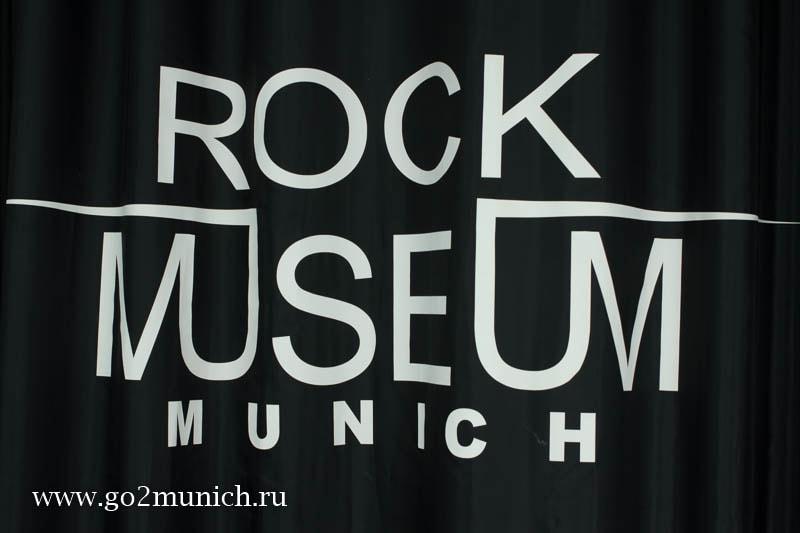 Музей рока Мюнхен
