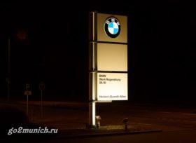 zavod-bmv-v-regensburge