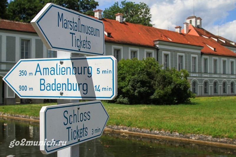 Нимфенбург Мюнхен как добраться