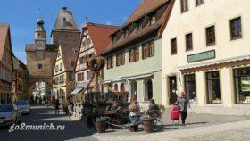 Ротенбург на Таубере отзывы туристов