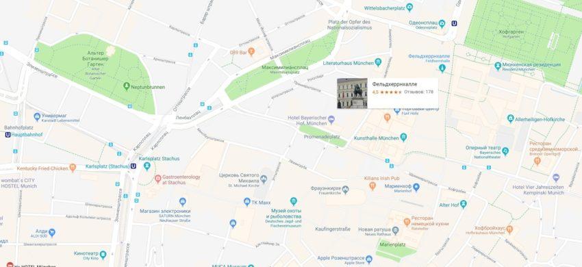 Площадь Полководцев Мюнхен