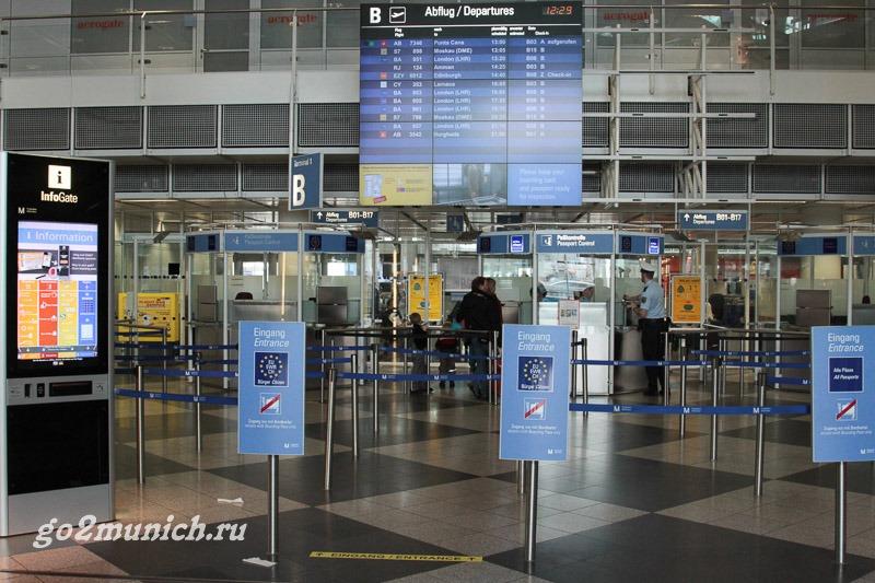 Мюнхен аэропорт табло вылета