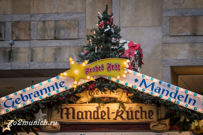 Туры в Мюнхен на Рождество